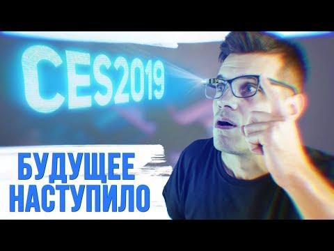 CES 2019: самое интересное за 7 минут. Технологии о которых мы мечтали - Видео приколы ржачные до слез