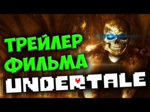 UNDERTALE ● ТРЕЙЛЕР ФИЛЬМА