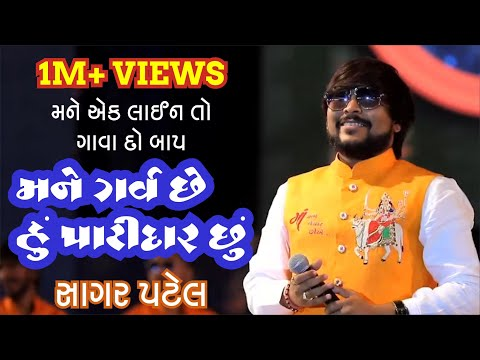 Garv Chhe Mane Hu Patidar Chhu | Sagar Patel | Lakhychandi Mahayagn - Umiyamataji Mandir Unjha