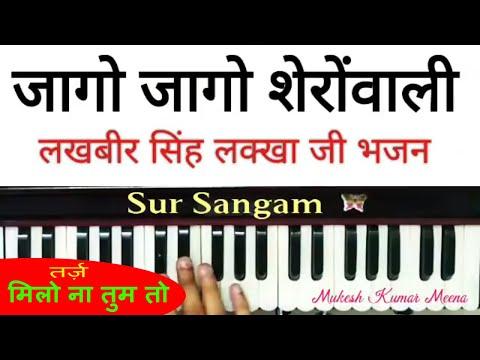 Jago Jago Sherawali //Sur Sangam Harmonium Lesson // Hindi Bhajan Harmonium