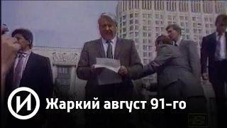 Жаркий август 91-го | Телеканал