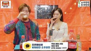 【마홍일 TV 소주한잔…