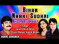 Download BIHAR NAAHI SUDHRI | BHOJPURI AUDIO SONGS JUKEBOX | Singer - ANAND MOHAN,TRIPTI SHAQYA SUNILChhaila MP3 song and Music Video