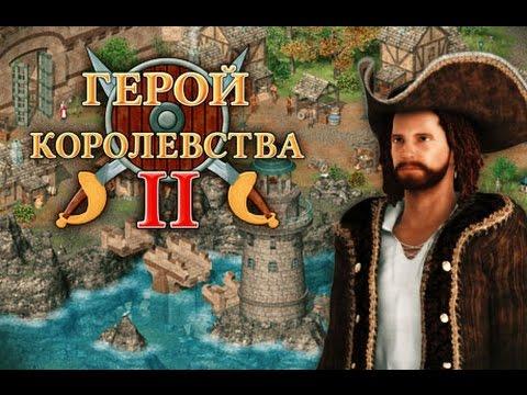Герой Королевства 2 Скачать Торрент - фото 11