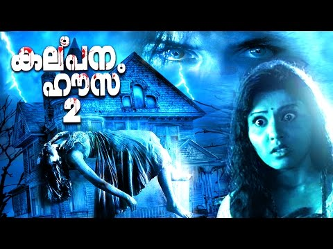Kalpana House 2 | New Malayalam Horror Movie 2017 | Malayalam Full Movies 2017 New Release |