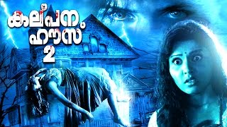 Kalpana House 2 | New Malayalam Horror Movie 2017 | Malayalam Full Movies 2017 New Release |