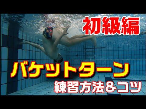 バケットターン 練習方法&コツ 【水泳】【ターン】