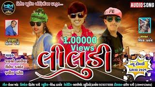 Download lagu Sailesh Damor_Liludi_લીલુડી_Parvin patel_New 2021 Timli_Jaysree bariya_Hitesh music official