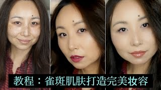 MsLindaY教程:雀斑肌肤打造完美妆容-Perfect Makeup for Freckle Skin Tutorial