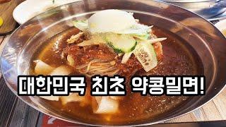 대한민국 최초 약콩밀면!!/부산용호동맛집/밀면맛집/갈비…