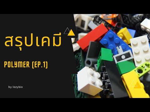 สรุปเคมี พอลิเมอร์ (EP. 1)