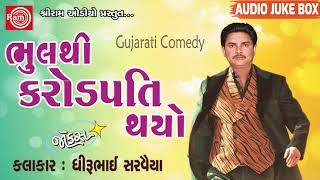 Dhirubhai Sarvaiya - Bhulthi Crorepati Thayo | New Gujarati Jokes 2018 | RDC Gujarati Comedy
