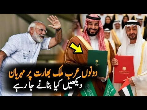Saudi Arabia And UAE Invest 60 Billion Dollars In India || Indian Oil Refinery News