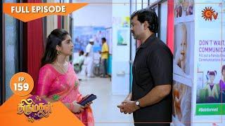 Thirumagal - Ep 159 | 04 May 2021 | Sun TV Serial | Tamil Serial