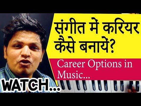 संगीत में करियर कैसे बनाएं? How to make career in singing?