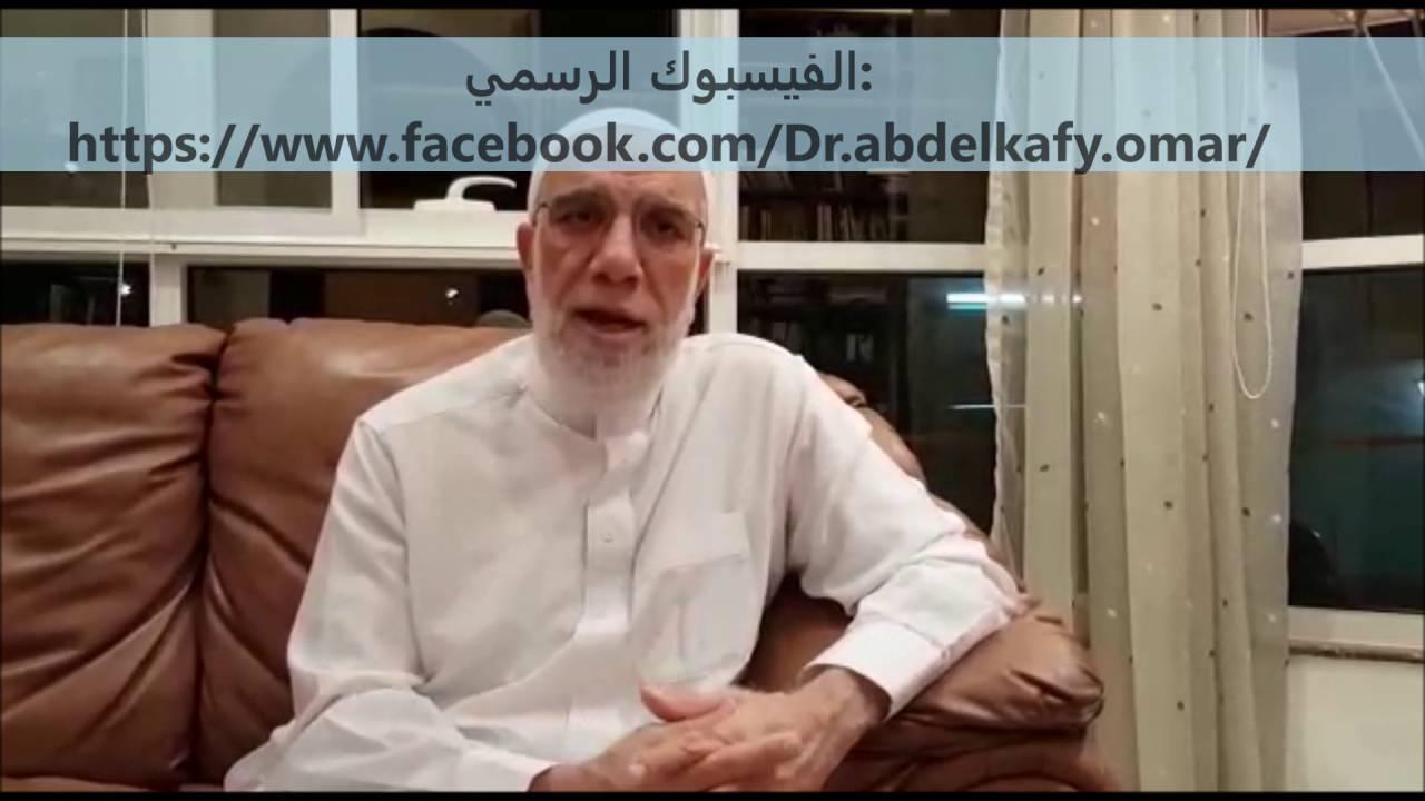 رسالة الدكتور عمر لمنتحلي شخصيته في وسائل التواصل الإجتماعي
