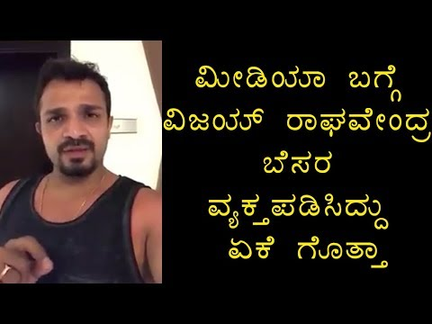 Vijay Raghavendra Very sad About Kannada Media Channels For Publishing Wrong News