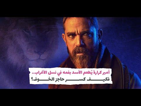 أمير كرارة يُطعم الأسد بفمه في نسل الأغراب.. فكيف كسر حاجز الخوف؟
