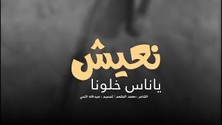 ياناس خلونا نعيش ونكيف | محمد المقحم