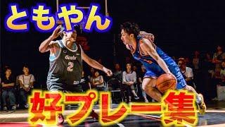 【バスケ】ドリブルがスピード違反!!全国屈指のPGともやんの5対5!! thumbnail