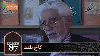 Kakhe Boland - Episode 87 / کاخ بلند - قسمت هشتاد و هفت