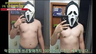 [무엇이든 따라잡기] 맨몸운동 한달 몸상태 변화 (31…