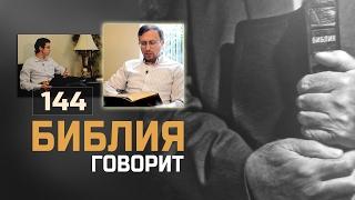 Что такое кальвинизм и арминианство?   'Библия говорит'   144