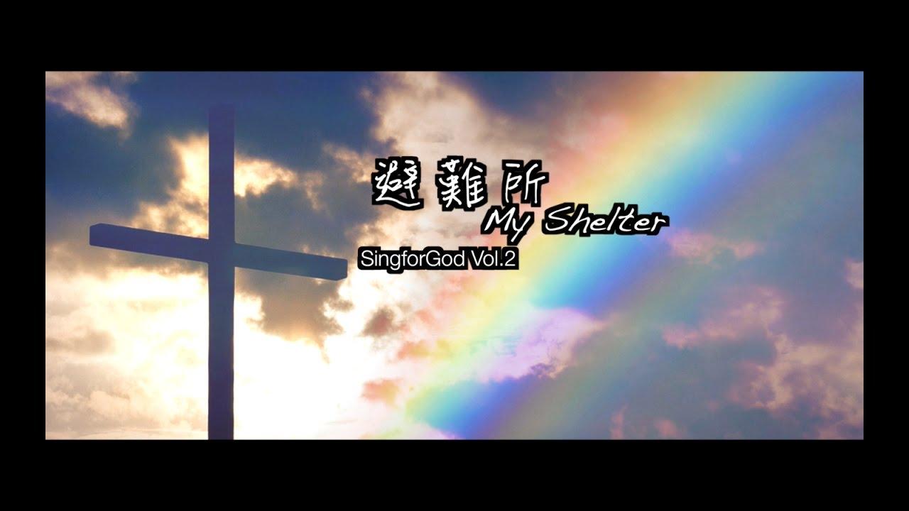 避難所@SingforGod Vol.2(國)