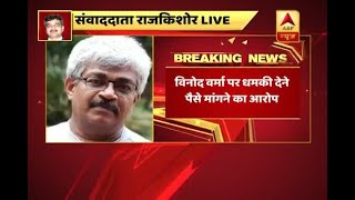 Congress raises question on  Chhattisgarh govt. over arrest of journalist Vinod Verma