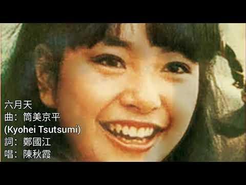 六月天 (字幕版) 1978 詞.鄭國江 曲.筒美京平 Kyōhei Tsutsumi 唱.陳秋霞