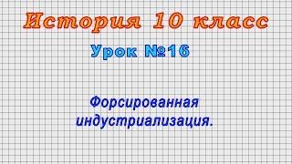 История 10 класс (Урок№16 - Форсированная индустриализация.)