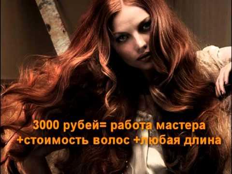 Наращивание волос в салоне красоты ПОЗИТИВ!!!