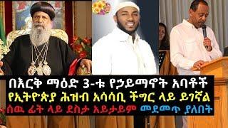 Ethiopia: በእርቅ ማዕድ 3ቱ የኃይማኖት አባቶች የኢትዮጵያ ሕዝብ አሳሳቢ ችግር ላይ ይገኛል