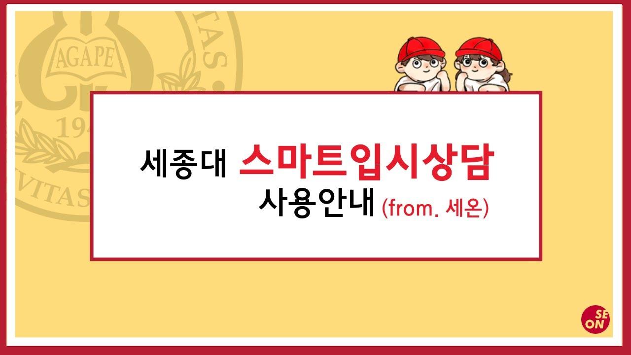 [세종대학교/Sejong University] 수험생들 집중!!! 똑똑하게 입시하려면?-?