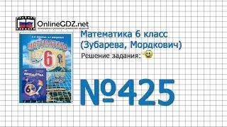 Задание № 425 - Математика 6 класс (Зубарева, Мордкович)