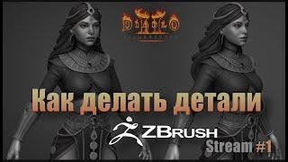 Делаем Волшебницу  из Diablo 2 | Sculpting