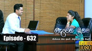 Deweni Inima | Episode 632 10th July 2019 Thumbnail