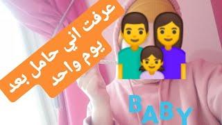 ازاي عرفت اني حامل بعد التبويض بيوم اقسم بالله هتدعيلي Youtube