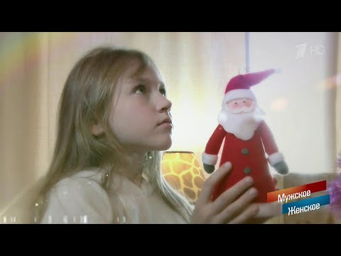 Чудеса под Новый год. Мужское / Женское. Выпуск от 25.12.2019