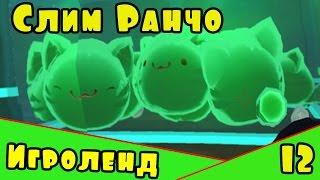 скачать бесплатно игру ранчо слим на русском языке - фото 7