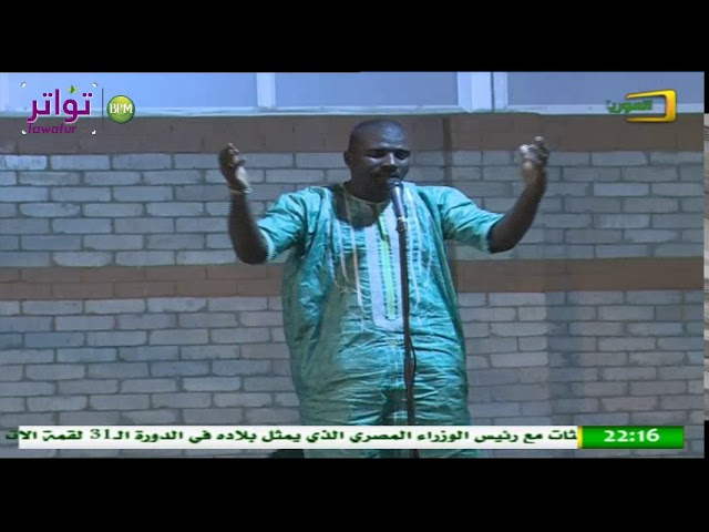 أغنية باللهجة البولارية تحتفي بضيوف القمة الإفريقية في نواكشوط - قناة الموريتانية