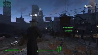 Fallout 4 Настройка FOV