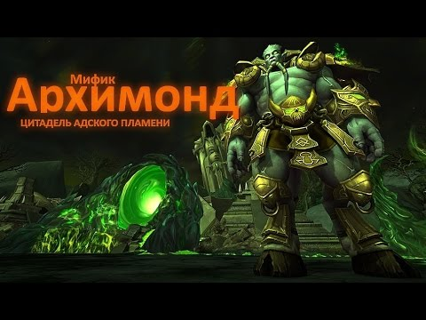 Архимонд эпохальный (мифик) Archimonde mythic 7.0.3