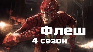 Флэш - Трейлер 4 сезона (2017) на русском Дата выхода