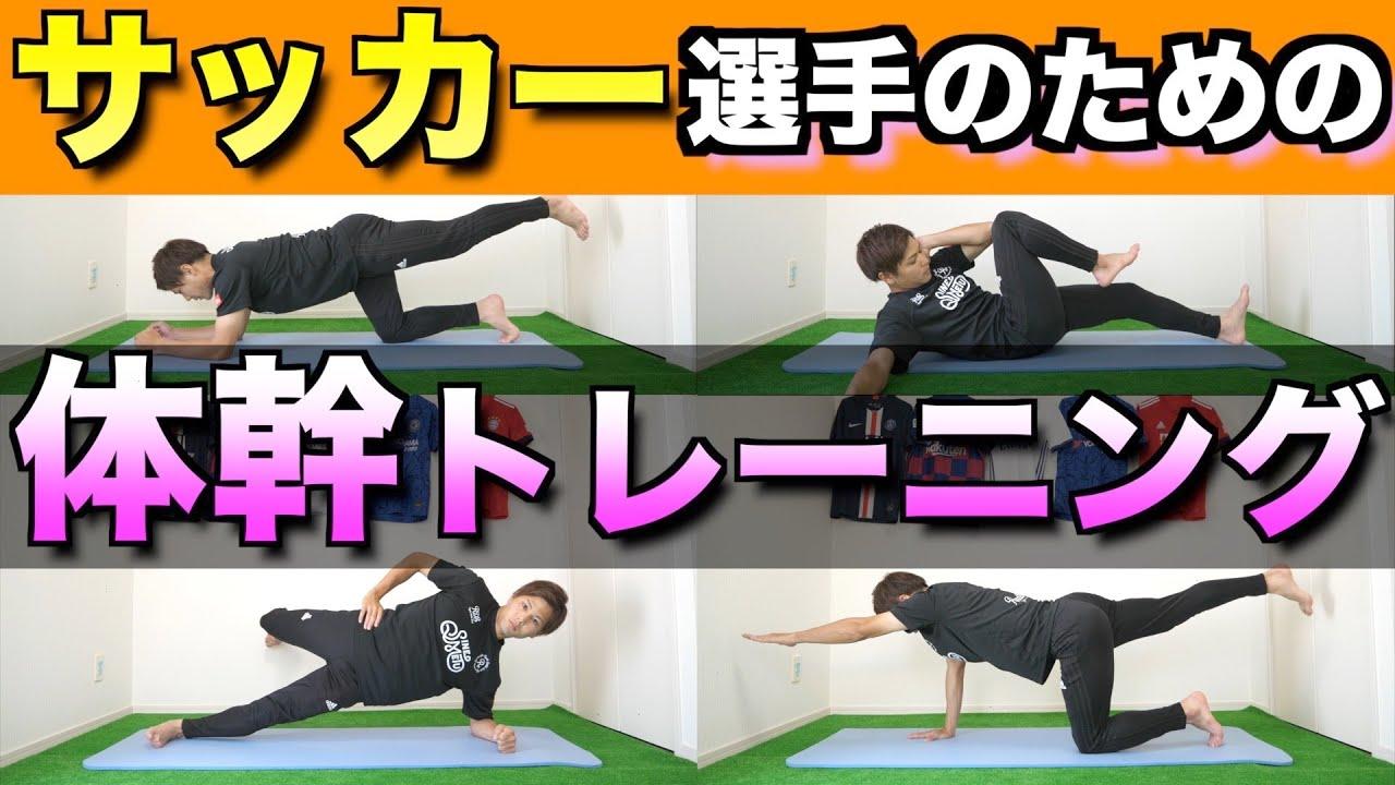 幹 トレーニング 体