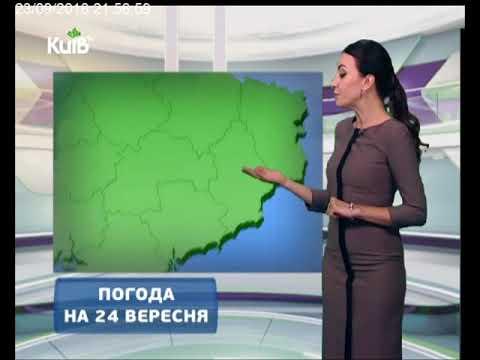 Телеканал Київ: Погода на 24.09.18