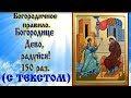 Богородичное правило Богородице Дево радуйся 150 раз аудио молитва с текстом mp3