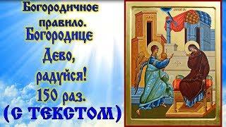 Обложка Богородичное правило Богородице Дево радуйся 150 раз аудио молитва с текстом