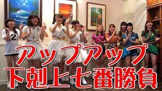 アップアップガールズ(TV)第1回! アプガグループ3組がバラエティ、歌...