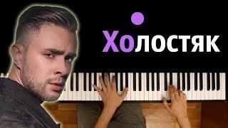 ЛСП, Feduk, Егор Крид - ХОЛОСТЯК ● караоке | PIANO_KARAOKE ● + НОТЫ & MIDI
